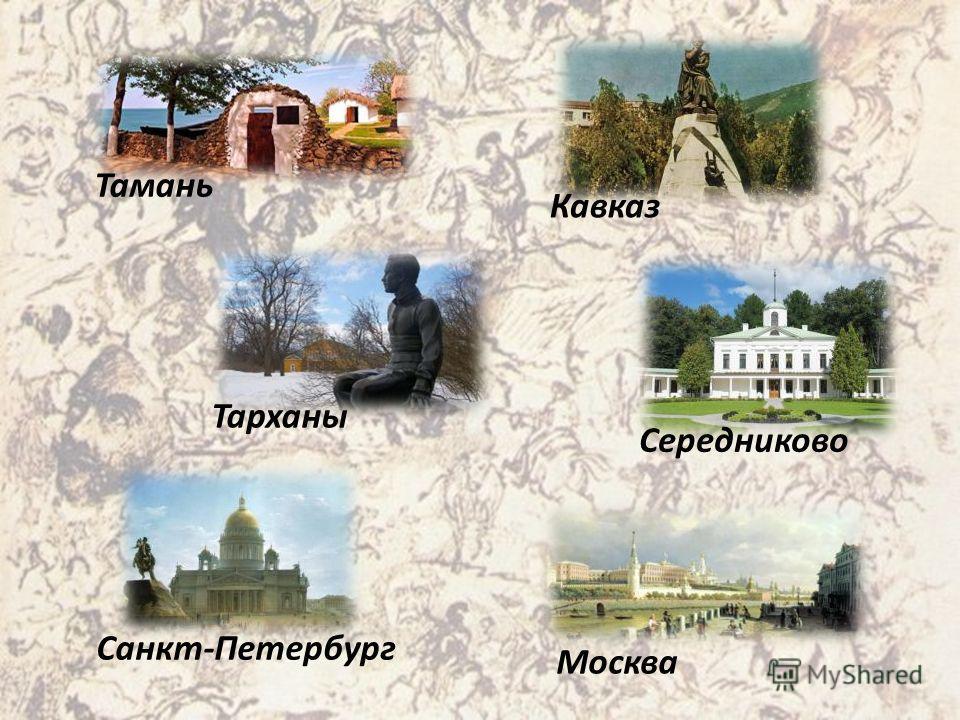 Тамань Кавказ Москва Санкт-Петербург Тарханы Середниково