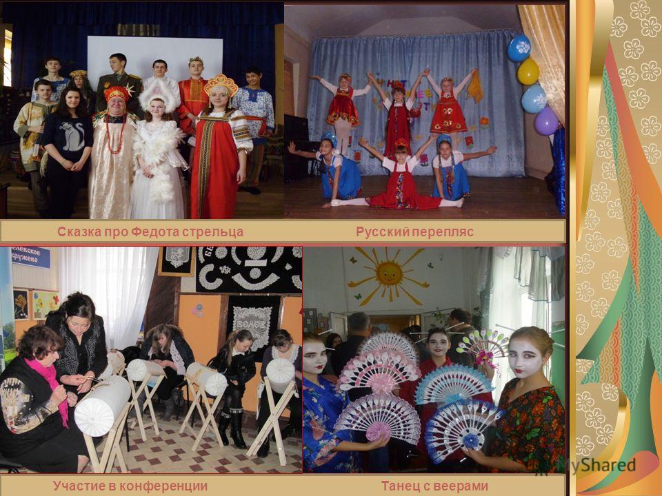 Сказка про Федота стрельца Русский перепляс Участие в конференции Танец с веерами