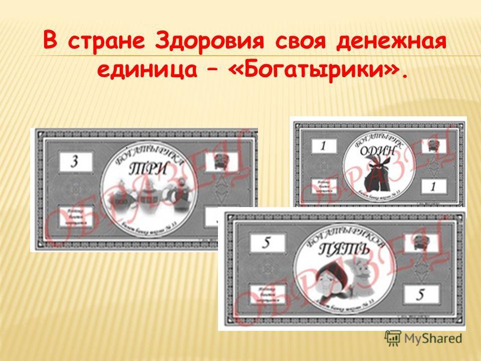 В стране Здоровия своя денежная единица – «Богатырики»..