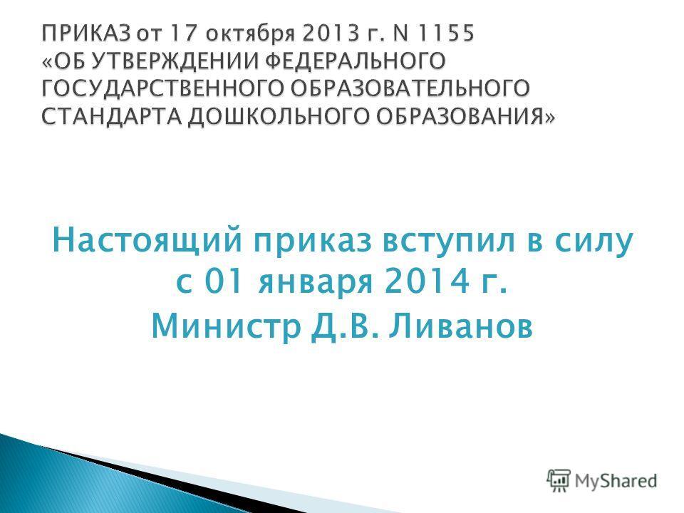 Настоящий приказ вступил в силу с 01 января 2014 г. Министр Д.В. Ливанов