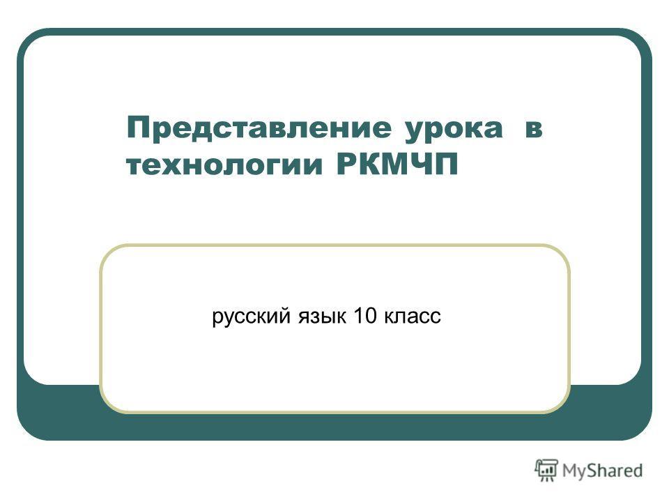 Представление урока в технологии РКМЧП русский язык 10 класс
