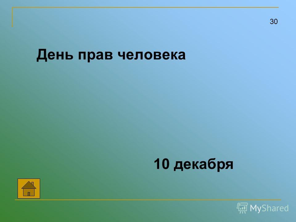 День прав человека 30 10 декабря