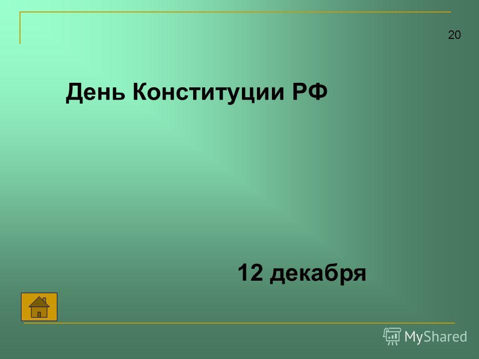 День Конституции РФ 20 12 декабря