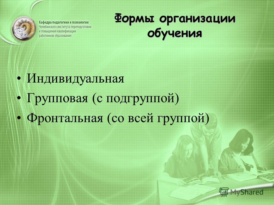 Формы организации обручения Индивидуальная Групповая (с подгруппой) Фронтальная (со всей группой)