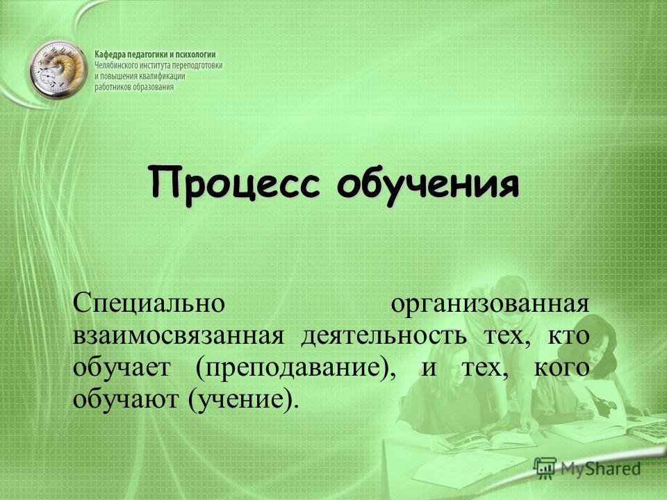 Процесс обручения Специально организованная взаимосвязанная деятельность тех, кто обручает (преподавание), и тех, кого обручают (учение).