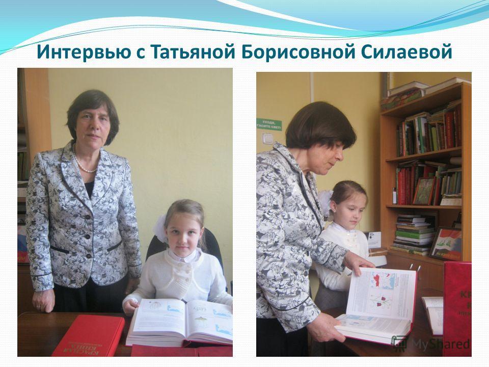 Интервью с Татьяной Борисовной Силаевой