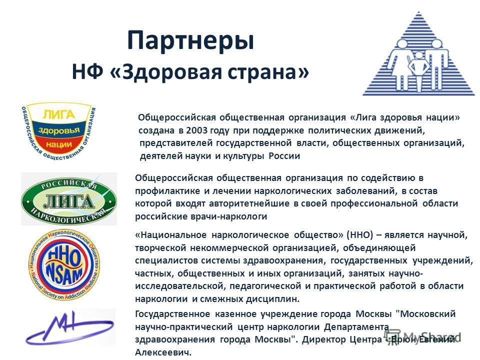 Партнеры НФ «Здоровая страна» Общероссийская общественная организация «Лига здоровья нации» создан создана в 2003 году при поддержке политических движений, представителей представителей государственной власти, общественных организаций, деятелей деяте
