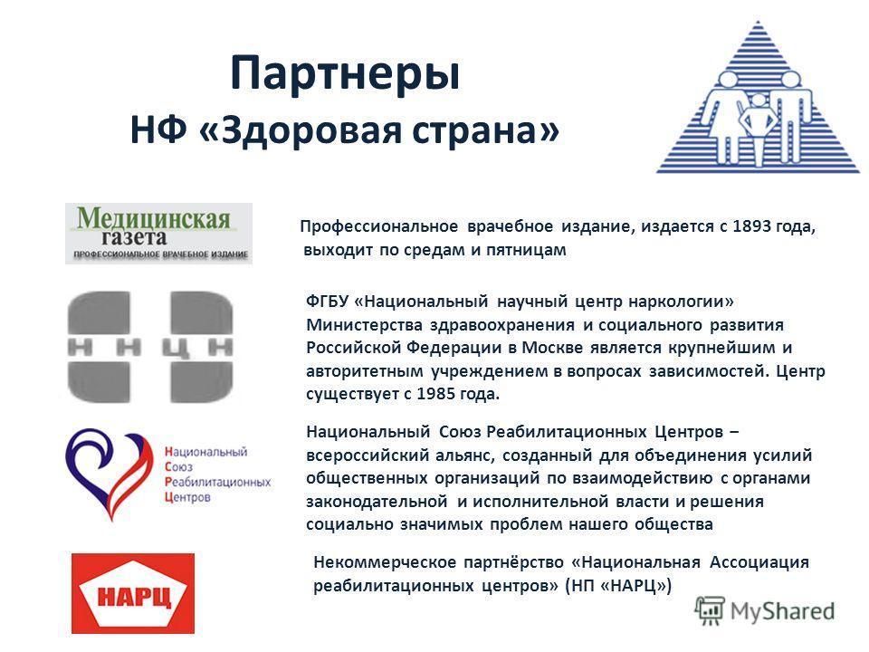 Партнеры НФ «Здоровая страна» Профессиональное врачебное издание, издается с 1893 года, выходит по средам и пятницам ФГБУ «Национальный научный центр наркологии» Министерства здравоохранения и социального развития Российской Федерации в Москве являет
