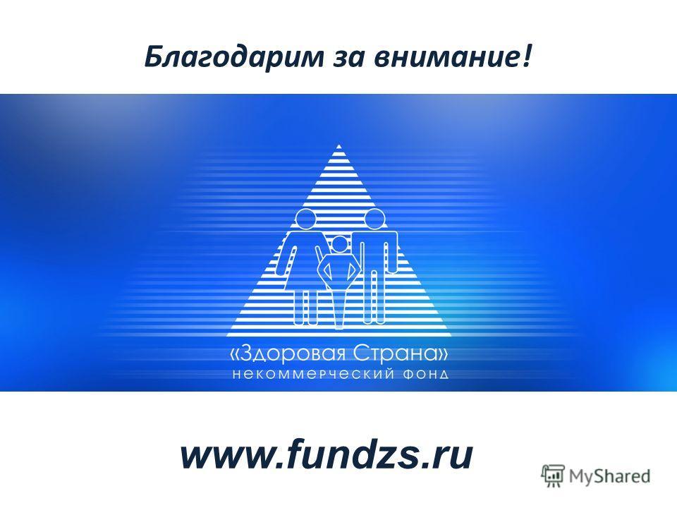 Благодарим за внимание! www.fundzs.ru