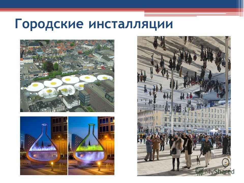 Городские инсталляции