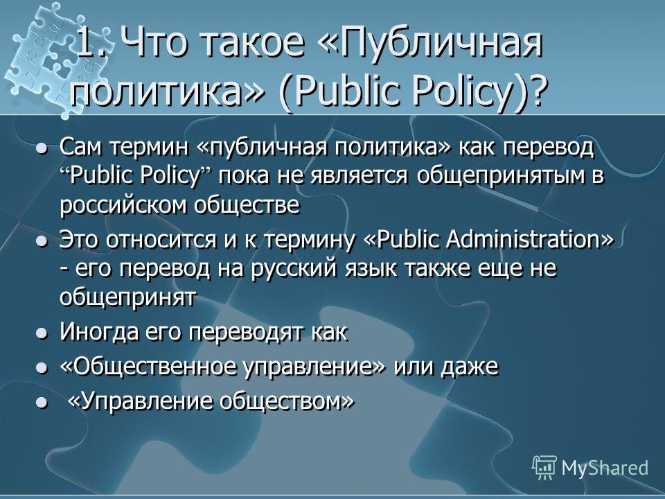 Структура лекции 1. Понятие публичной политики 2. Публичная политика в представлениях Бурдье и Хабермаса 3. Цикл принятия решений в публичной политике 4. Проблема взаимодействия иерархических и сетевых структур 1. Понятие публичной политики 2. Публич