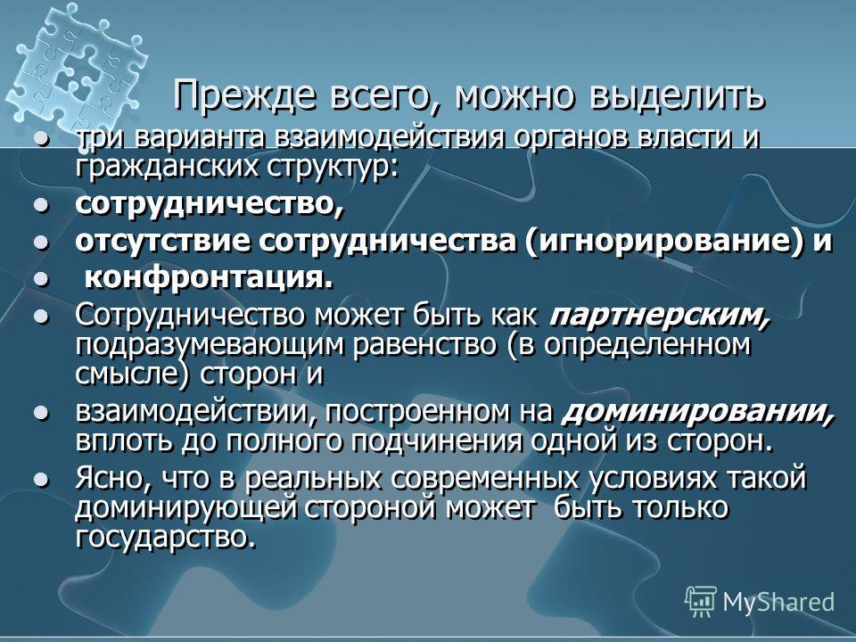5. Модели взаимодействия власти и структур гражданского общества