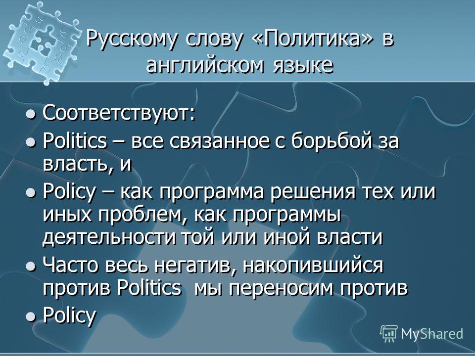 Определенная путаница возникает потому, что Слово «Public» у нас традиционно переводят на русский как «общественный», что неверно. В нашей стране традиционно выделялась государственная сфера и… все остальное – личность и общество. В странах Западной
