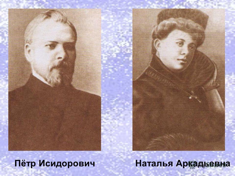Пётр Исидорович Наталья Аркадьевна