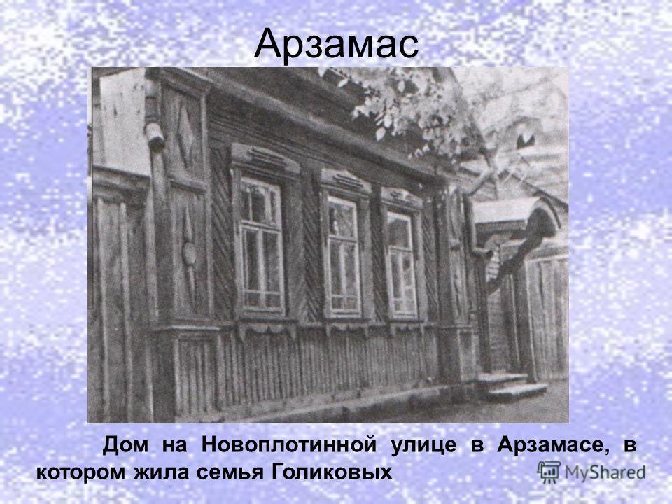 Арзамас Дом на Новоплотинной улице в Арзамасе, в котором жила семья Голиковых
