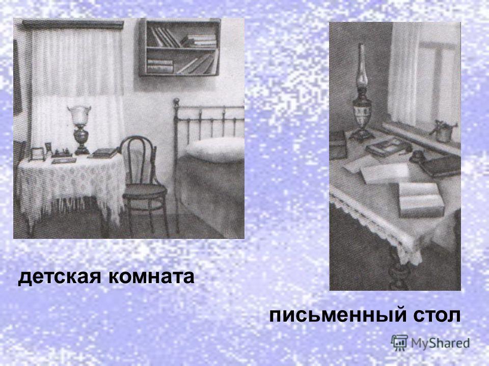 детская комната письменный стол