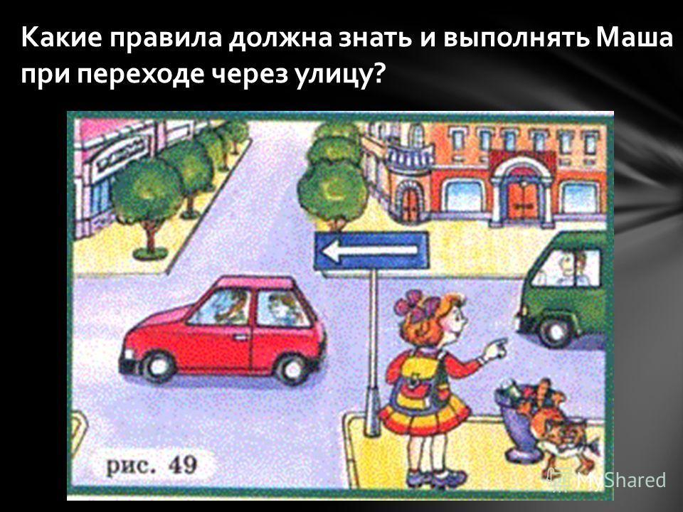Можно ли, если можно, то как перейти улицу в данной ситуации?