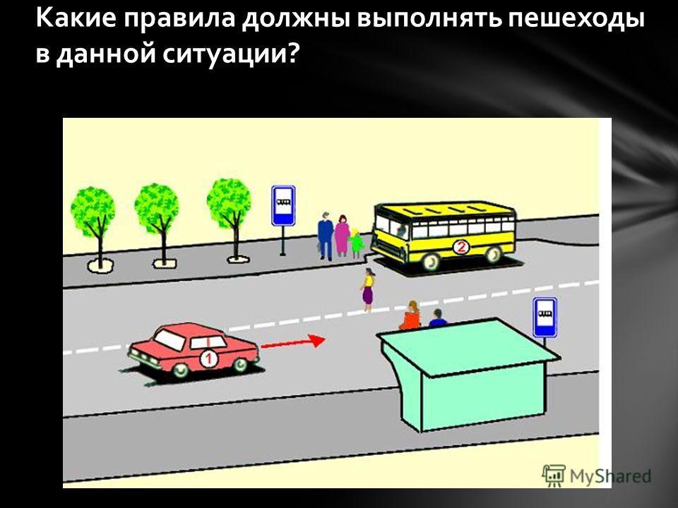 Как называются отдельные участки дороги, при отсутствии тротуара. По какой части дороги можно идти с ребенком в данном случае?