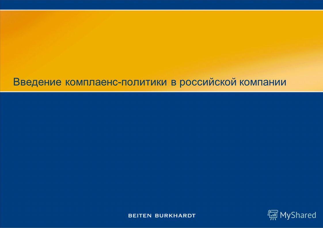 Введение комплаенс-политики в российской компании