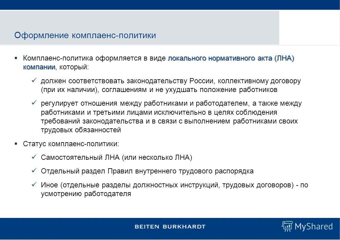 Оформление комплаенс-политики локального нормативного акта (ЛНА) компании Комплаенс-политика оформляется в виде локального нормативного акта (ЛНА) компании, который: должен соответствовать законодательству России, коллективному договору (при их налич