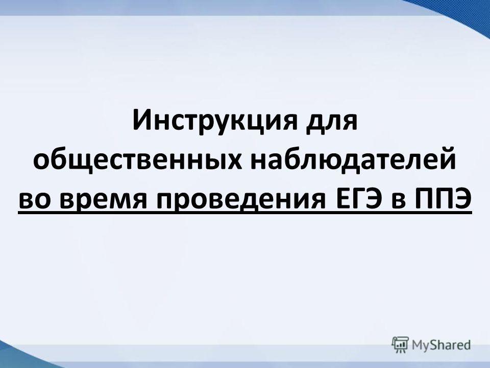 Инструкция для общественных наблюдателей во время проведения ЕГЭ в ППЭ