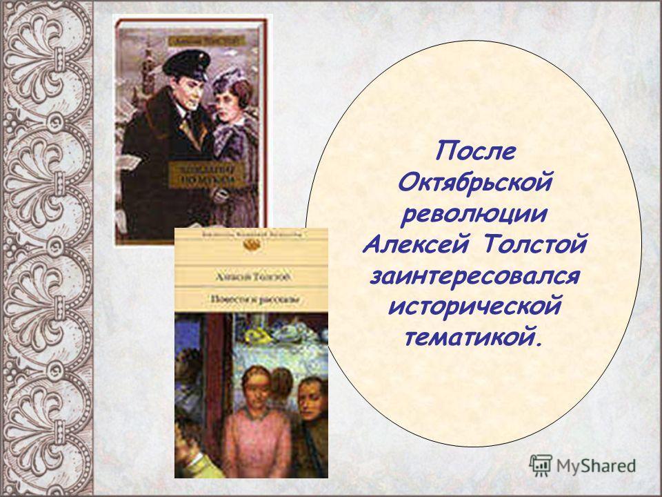 После Октябрьской революции Алексей Толстой заинтересовался исторической тематикой.