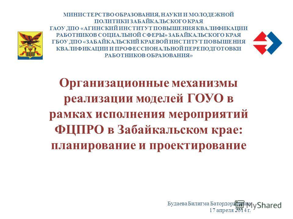 МИНИСТЕРСТВО ОБРАЗОВАНИЯ, НАУКИ И МОЛОДЕЖНОЙ ПОЛИТИКИ ЗАБАЙКАЛЬСКОГО КРАЯ ГАОУ ДПО «АГИНСКИЙ ИНСТИТУТ ПОВЫШЕНИЯ КВАЛИФИКАЦИИ РАБОТНИКОВ СОЦИАЛЬНОЙ СФЕРЫ» ЗАБАЙКАЛЬСКОГО КРАЯ ГБОУ ДПО «ЗАБАЙКАЛЬСКИЙ КРАЕВОЙ ИНСТИТУТ ПОВЫШЕНИЯ КВАЛИФИКАЦИИ И ПРОФЕССИОН