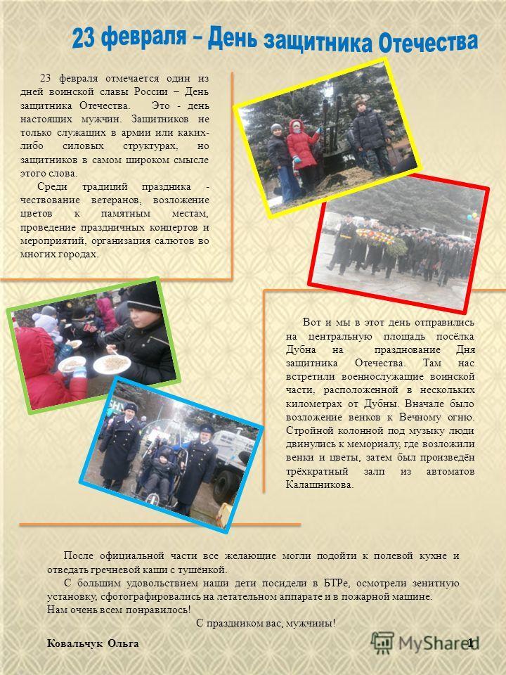 1 23 февраля отмечается один из дней воинской славы России – День защитника Отечества. Это - день настоящих мужчин. Защитников не только служащих в армии или каких- либо силовых структурах, но защитников в самом широком смысле этого слова. Среди трад