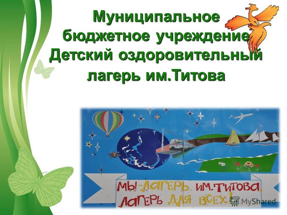 Free Powerpoint TemplatesPage 1 Муниципальное бюджетное учреждение Детский оздоровительный лагерь им.Титова