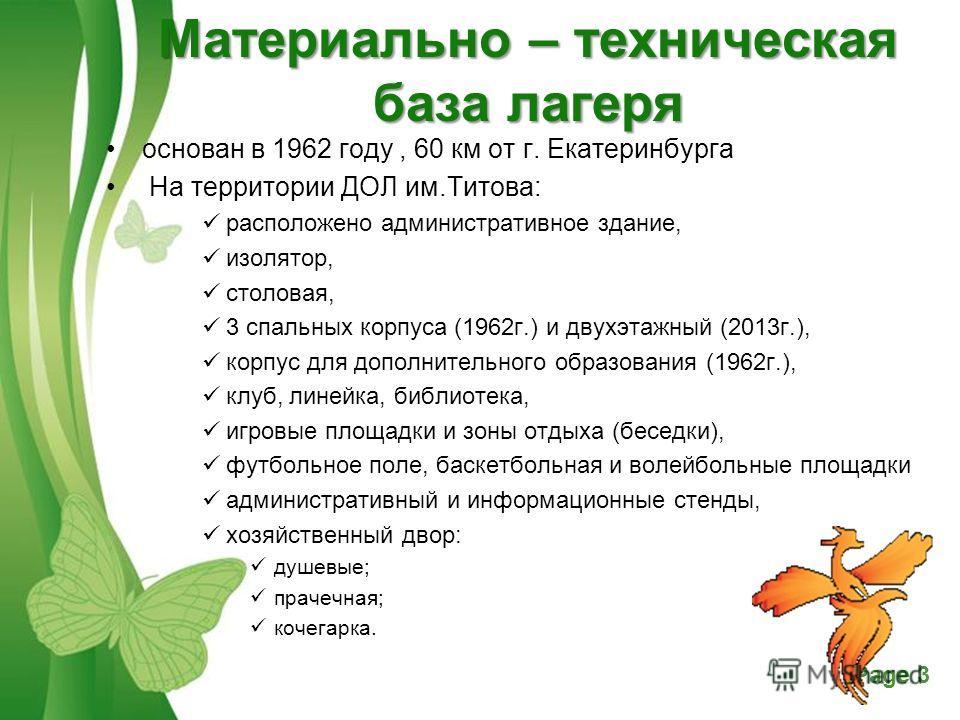 Free Powerpoint TemplatesPage 3 Материально – техническая база лагеря основан в 1962 году, 60 км от г. Екатеринбурга На территории ДОЛ им.Титова: расположено административное здание, изолятор, столовая, 3 спальных корпуса (1962 г.) и двухэтажный (201