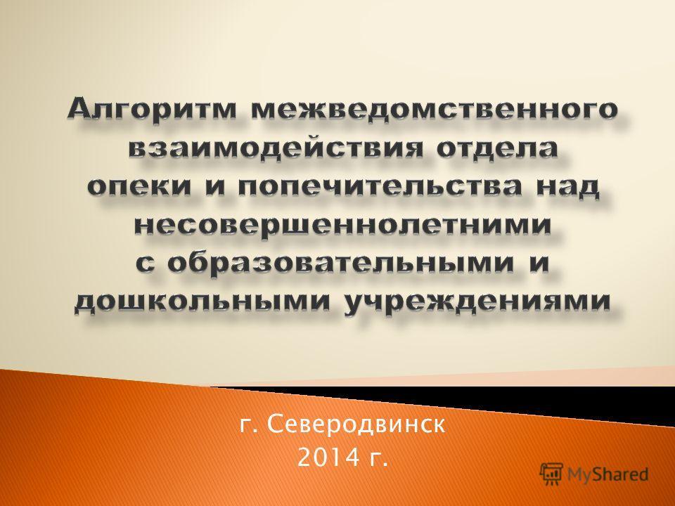 г. Северодвинск 2014 г.