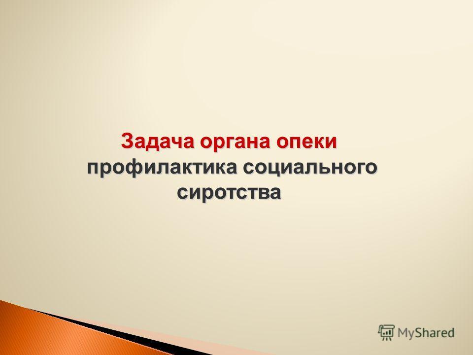 Задача органа опеки профилактика социального сиротства профилактика социального сиротства