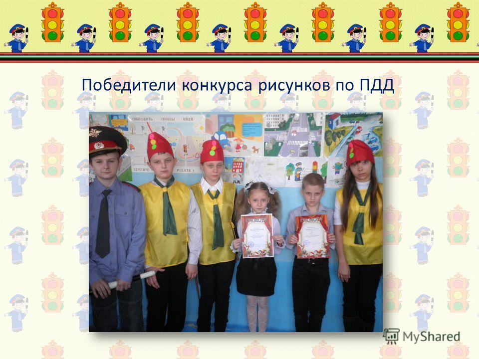 Победители конкурса рисунков по ПДД