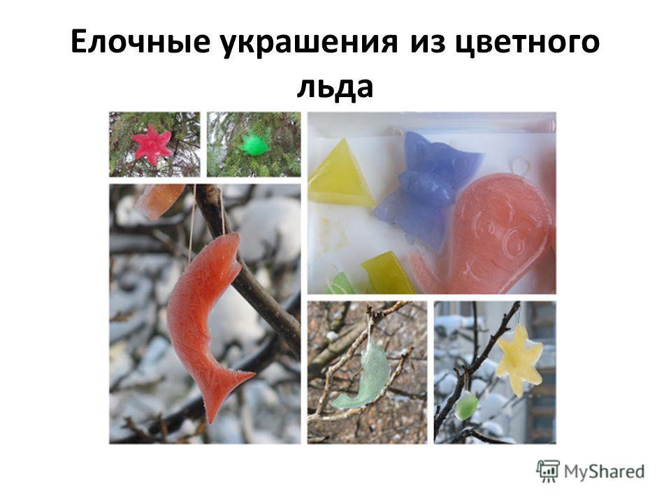 Елочные украшения из цветного льда
