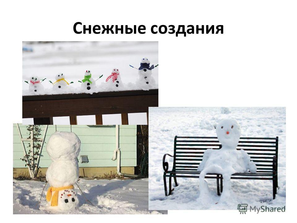 Снежные создания
