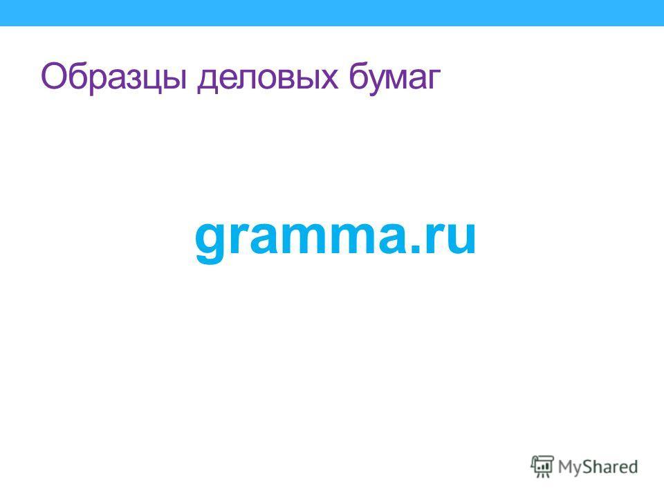 Образцы деловых бумаг gramma.ru