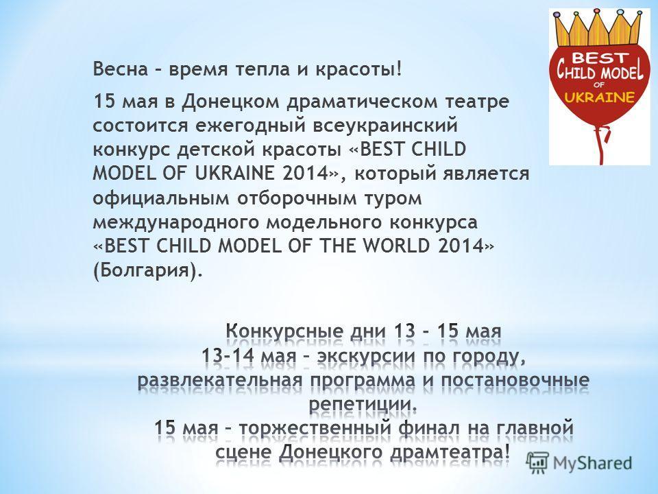 Весна – время тепла и красоты! 15 мая в Донецком драматическом театре состоится ежегодный всеукраинский конкурс детской красоты «BEST CHILD MODEL OF UKRAINE 2014», который является официальным отборочным туром международного модельного конкурса «BEST