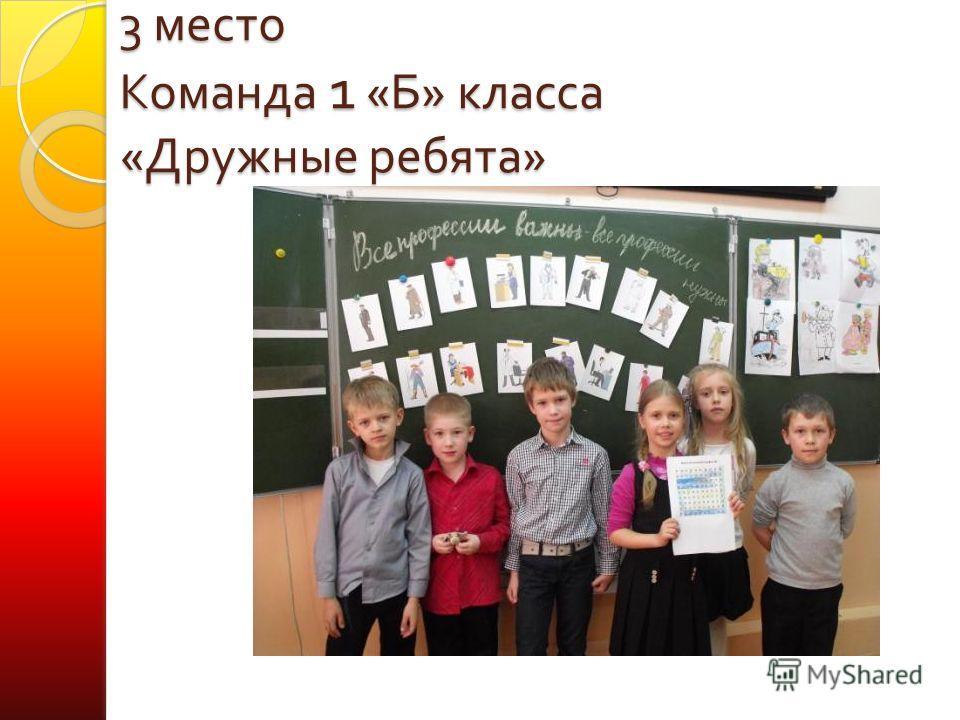 3 место Команда 1 « Б » класса « Дружные ребята »