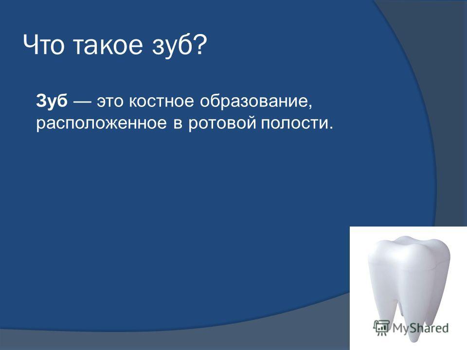 Что такое зуб? Зуб это костное образование, расположенное в ротовой полости.