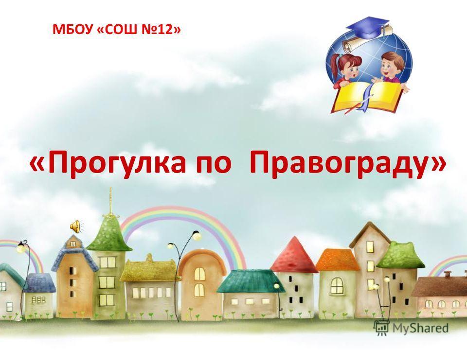 «Прогулка по Правограду» МБОУ «СОШ 12»