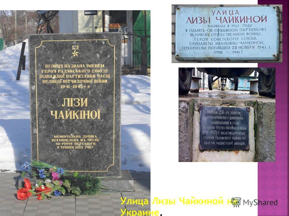 Улица Лизы Чайкиной на Украине.