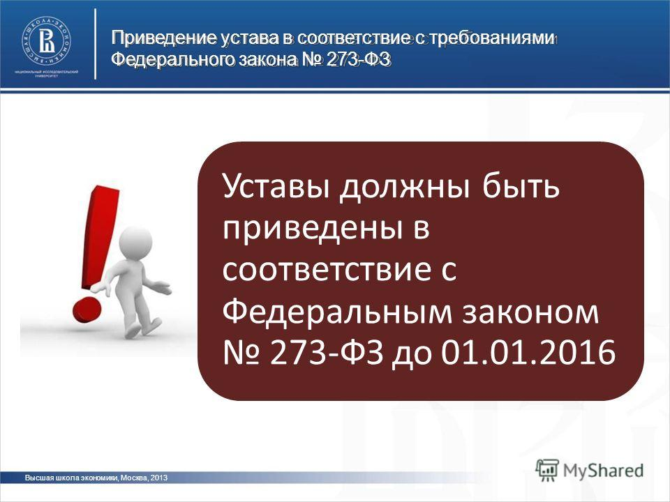Приведение устава в соответствие с требованиями Федерального закона 273-ФЗ Уставы должны приведены в соответствие с быть Федеральным законом 273-ФЗ до 01.01.2016 Высшая школа экономики, Москва, 2013