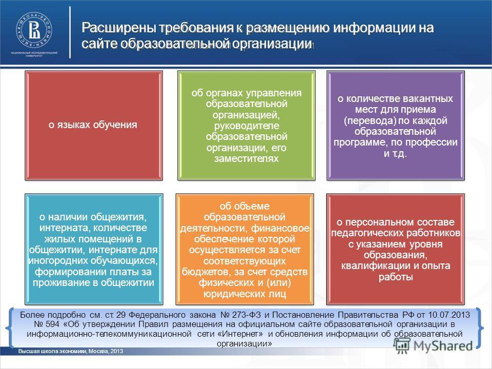 Расширены требования к размещению сайте образовательной организации информации на об органах управления образовательной организацией, руководителе образовательной организации, его заместителях о количестве вакантных мест для приема (перевода) по кажд