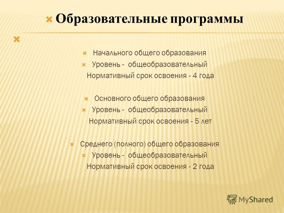 Образовательные программы Начального общего образования Уровень - общеобразовательный Нормативный срок освоения - 4 года Основного общего образования Уровень - общеобразовательный Нормативный срок освоения - 5 лет Среднего (полного) общего образовани