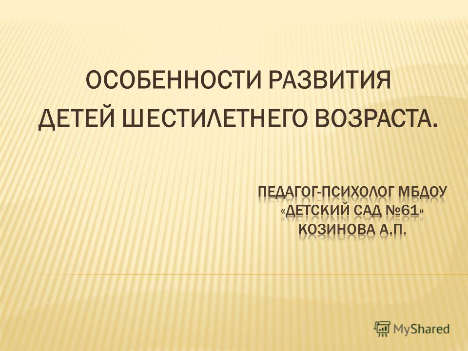 ОСОБЕННОСТИ РАЗВИТИЯ ДЕТЕЙ ШЕСТИЛЕТНЕГО ВОЗРАСТА.