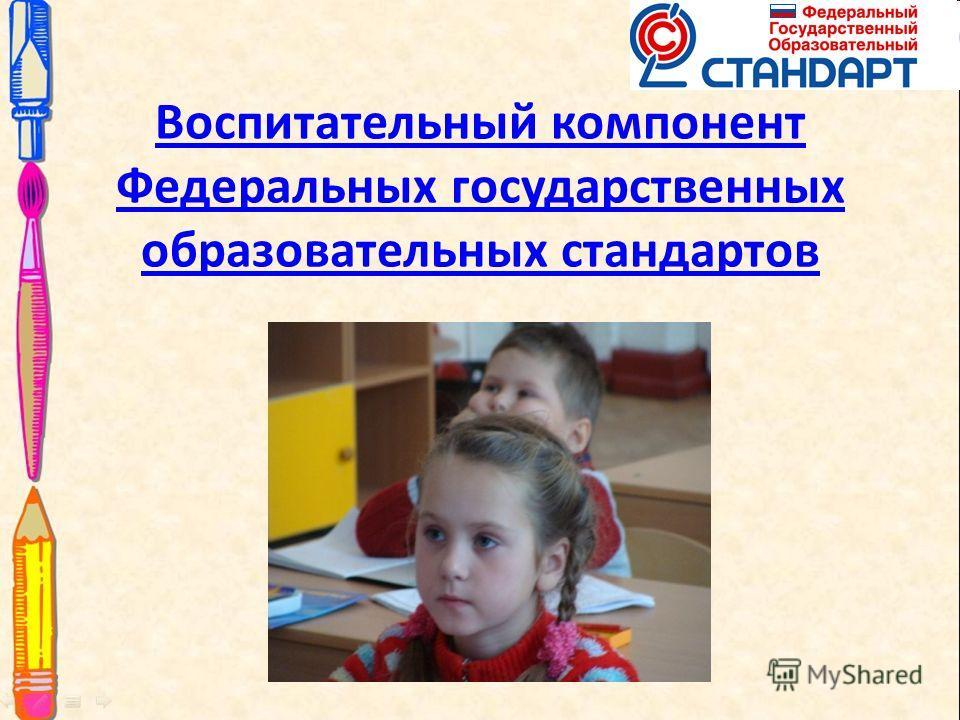 Воспитательный компонент Федеральных государственных образовательных стандартов