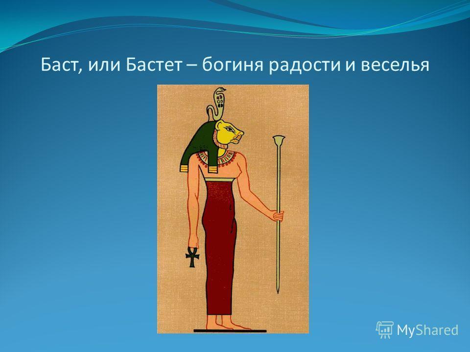 Баст, или Бастет – богиня радости и веселья