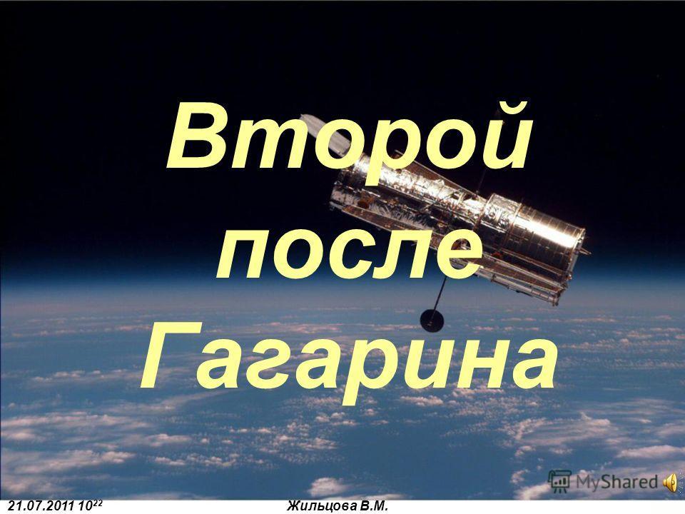 21.07.2011 10 22 Жильцова В.М. Второй после Гагарина
