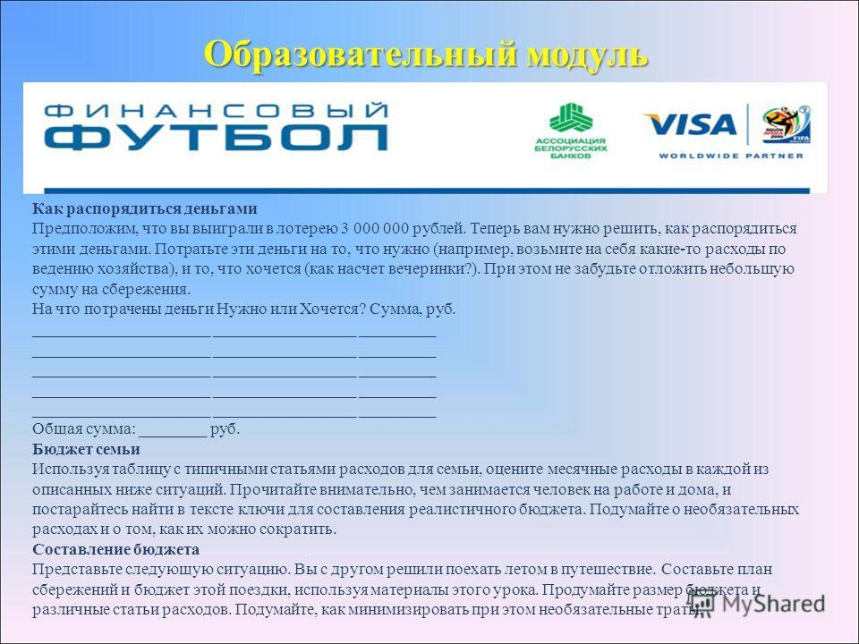 Как распорядиться деньгами Предположим, что вы выиграли в лотерею 3 000 000 рублей. Теперь вам нужно решить, как распорядиться этими деньгами. Потратьте эти деньги на то, что нужно (например, возьмите на себя какие-то расходы по ведению хозяйства), и