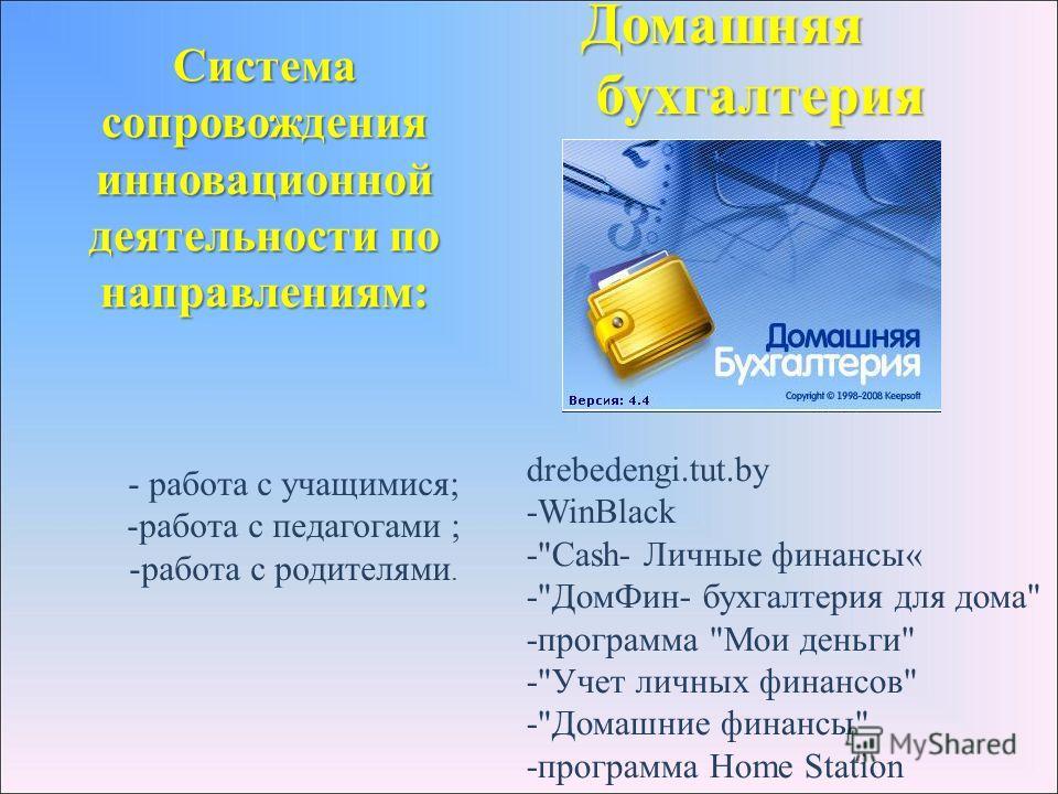 Домашняя бухгалтерия бухгалтерия drebedengi.tut.by -WinBlack -